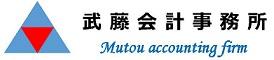 経営力を高める横浜市の税理士事務所、武藤会計事務所